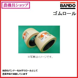 バンドー化学 ゴムロール 統合 中 50型 1個 もみすりロール/バンドー/BANDO noukigu