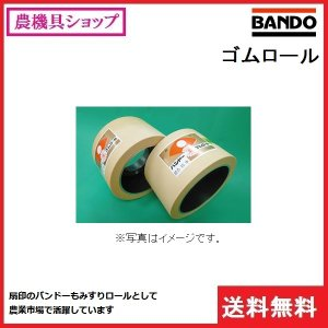 バンドー化学 ゴムロール 統合 100型 1個 もみすりロール/バンドー/BANDO noukigu