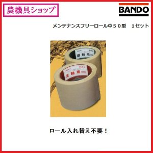 バンドー化学 メンテナンスフリーロール 統合中50型 1セット ゴムロール/もみすりロール/バンドー/BANDO/ホワイト&レッド noukigu