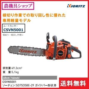 共立 根切チェンソー CSVN5001 チェーンソー/ルートカッター/根きり/根切り|noukigu