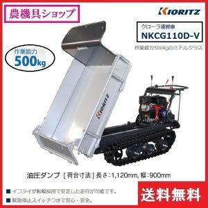 共立 クローラ運搬車 NKCG110D-V...
