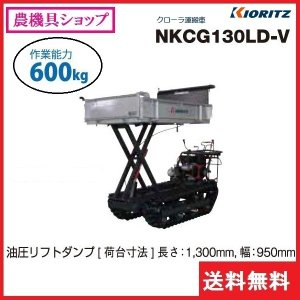 共立 クローラ運搬車 NKCG130LD-...
