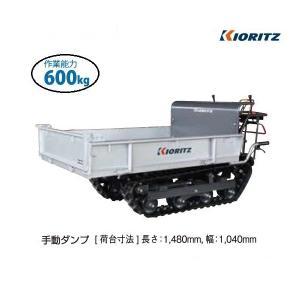 共立 クローラ運搬車 NKCG150-V ...