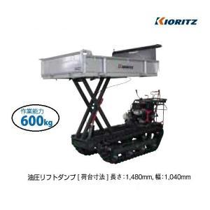 共立 クローラ運搬車 NKCG150LD-...