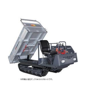 共立 大型クローラ運搬車 NKCD1275LDH-V(ハイリフトダンプ) 運搬車/運搬/クローラ/クローラー/大型クローラ/大型/ラージクラス/油圧ハイダンプ/1200kg|noukigu