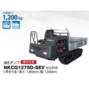 共立 大型クローラ運搬車 NKCG1275-SEV(固定荷台) 運搬車/運搬/クローラ/クローラー/大型クローラ/大型/ラージクラス/固定荷台/1200kg|noukigu
