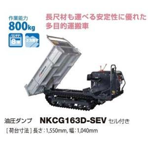 共立 大型クローラ運搬車 NKCG16...