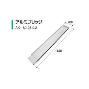 アルミス アルミブリッジ AK-180-25-0.2 2本セット/軽量/高強度 noukigu