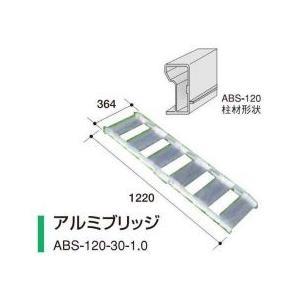 アルミス アルミブリッジ ABS-120-30-1.0 2本セット/軽量/高強度 noukigu