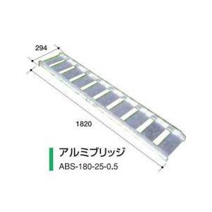 アルミス アルミブリッジ ABS-180-25-0.5 2本セット/軽量/高強度 noukigu