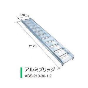 アルミス アルミブリッジ ABS-210-30-1.2 2本セット/軽量/高強度 noukigu