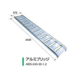 アルミス アルミブリッジ ABS-240-30-1.2 2本セット/軽量/高強度 noukigu