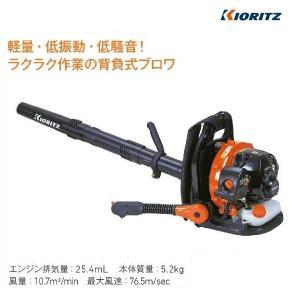 共立 パワーブロワー PBE265L ブロワー/ブロワ/背負式/背負い/送風機/掃除/落ち葉/軽量/低振動/低騒音 noukigu