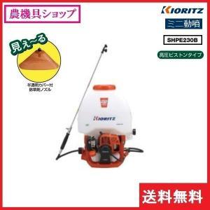 共立 背負動噴 SHPE230B 動噴/動力噴霧器/噴霧/防除/除草/散布/害虫駆除/背負い式/22L|noukigu
