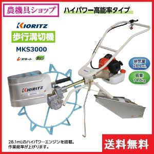 共立 歩行型溝切機 MKS3000 溝切機/溝切り機/歩行溝切り機/みぞきり/歩行型 noukigu