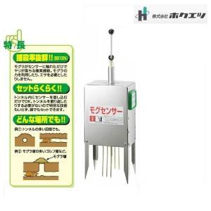 ホクエツ モグセンサー MS-7 もぐら/モグラ/土竜/退治/駆除/捕殺/対策/簡単|noukigu