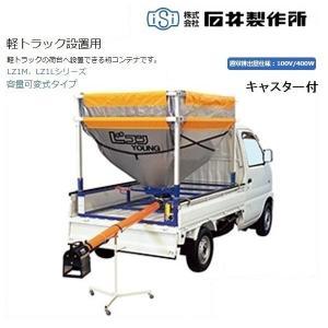 石井製作所 Lコンヤング 単相100V400W LK104-BVK3R noukigu