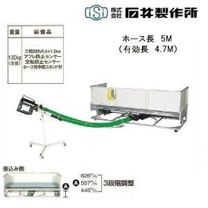 石井製作所 高排出ワイドホッパー WGK-5 (ホース5M) 搬送機/バネ搬送/バネコンベア/バネコン/ホッパー/ワイドホッパー/低床ダンプ対応|noukigu