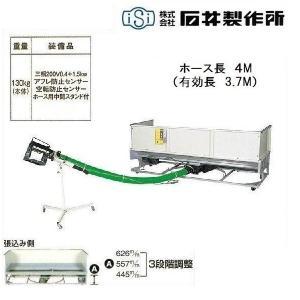 石井製作所 高排出ワイドホッパー WGK-4 (ホース4M) 搬送機/バネ搬送/バネコンベア/バネコン/ホッパー/ワイドホッパー/低床ダンプ対応|noukigu