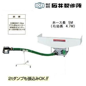 石井製作所 高排出ビッグホッパー BGK-5 (ホース5M) 搬送機/バネ搬送/バネコンベア/バネコン/ホッパー/ビッグホッパー/2tダンプ/直接張り込み|noukigu