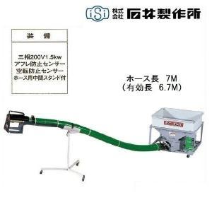 石井製作所 高排出ミニホッパー MGK-7 (ホース7M) 搬送機/バネ搬送/バネコンベア/バネコン/ホッパー/ミニホッパー|noukigu