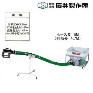 石井製作所 高排出ミニホッパー MGK-5 (ホース5M) 搬送機/バネ搬送/バネコンベア/バネコン/ホッパー/ミニホッパー|noukigu