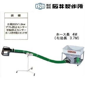 石井製作所 高排出ミニホッパー MGK-4 (ホース4M) 搬送機/バネ搬送/バネコンベア/バネコン/ホッパー/ミニホッパー|noukigu
