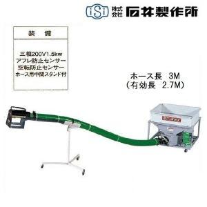 石井製作所 高排出ミニホッパー MGK-3 (ホース3M) 搬送機/バネ搬送/バネコンベア/バネコン/ホッパー/ミニホッパー|noukigu