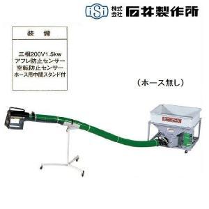 石井製作所 高排出ミニホッパー MGK-G (ホース無し) 搬送機/バネ搬送/バネコンベア/バネコン/ホッパー/ミニホッパー|noukigu