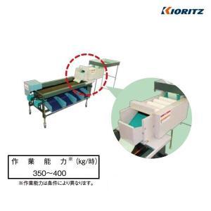 共立 ミニトマト磨機 KNM8L ミニトマト/磨き機/磨き noukigu