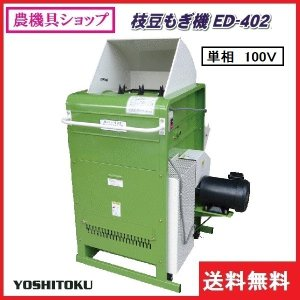 吉徳農機 枝豆もぎ機 ED-402(単相100V) 枝豆もぎ/枝豆もぎとり機/エダマメ/えだまめ noukigu