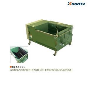 共立 里芋洗機 KNU600TRM さといも/里芋/サトイモ/里芋洗浄/洗浄/野菜洗浄/里芋洗い noukigu