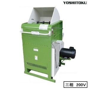 吉徳農機 枝豆もぎ機 ED-402(三相200V) 枝豆もぎ/枝豆もぎとり機/エダマメ/えだまめ noukigu