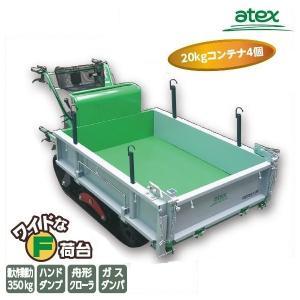 アテックス 小型クローラ運搬車 XG355HF 運搬車/運搬/クローラ/クローラー/ミニクローラ/ミニクラス/350kg|noukigu
