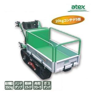 アテックス 小型クローラ運搬車 ...