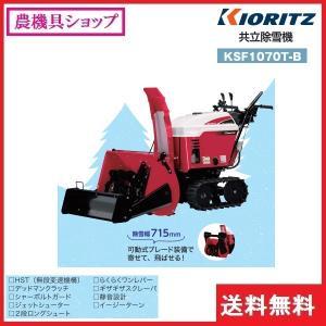 共立 除雪機 KSF1070T-B 除雪/ブレード/小型/静音/省エネ/高性能/最大除雪高/60cm/YSF1070T/YSF1070T-B noukigu