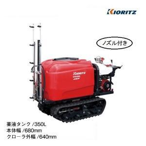 共立 クローラスプレーヤ CHS363H/N2-A(ノズル付) スプレーヤ/スプレーヤー/噴霧/散布/露地栽培|noukigu