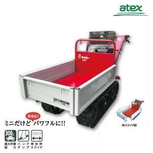 アテックス 小型クローラ運搬車 XG303YE 運搬車/運搬/クローラ/クローラー/ミニクローラ/ミニクラス/ハンドダンプ/300kg/スライド/セルスタート|noukigu