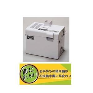 マルマス 石抜機(精米機セット型)  TM82E 石抜き/石抜機/小石/金属片/小米|noukigu