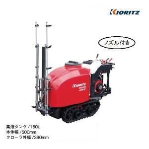 共立 クローラスプレーヤ CHS153H/N2-A(ノズル付) スプレーヤ/スプレーヤー/噴霧/散布/露地栽培|noukigu