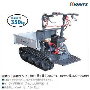 共立 ミニクローラ運搬車 NKCG95H-FTV 運搬車/運搬/クローラ/クローラー/ミニクローラ/ミニクラス/手動ダンプ/立乗り/立ち乗り/350kg/3方スライド|noukigu