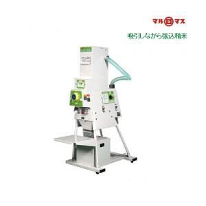 マルマス 吸引搬送機付精米機 マルマスター SJD-550 精米/精米機/一回搗き/吸引/自動吸引/補給/張込精米/玄米|noukigu