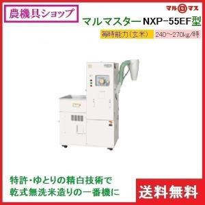 マルマス マルマスター NXP-55EF 精米/精米機/一回搗き/乾式無洗米/無洗米/1番機/低温|noukigu