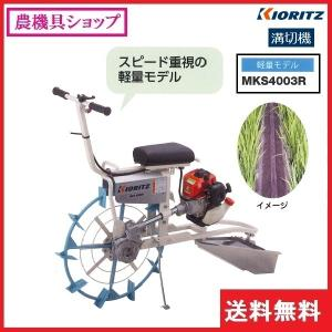 共立 乗用溝切機 MKS4003R 溝切機/溝切り機/乗用溝切り機/みぞきり noukigu