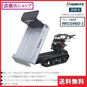 共立 ミニクローラ運搬車 NKCG96D-J 運搬車/運搬/クローラ/クローラー/ミニクローラ/ミニクラス/油圧ダンプ/350kg/3方開き|noukigu