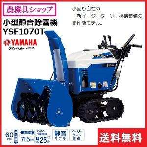 ヤマハ 除雪機 YSF1070T YAMAHA/除雪/小型/静音/省エネ/高性能/最大除雪高/60cm noukigu