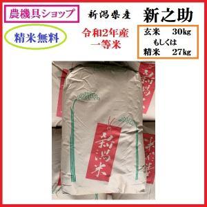 新潟県産 新之助 玄米30kg(精米27kg) 令和2年産/1等/米/玄米/精米/新米|noukigu