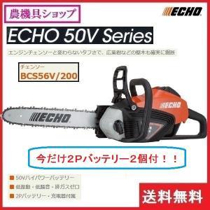 エコー バッテリーチェンソー BCS56V/200 (2Pバッテリー2個付・充電器付) チェーンソー/バッテリー/電動/のこぎり/ECHO/バッテリー2個|noukigu