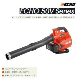 エコー バッテリーブロワ BPB56V ブロワー/ブロワ/ハンディ/送風機/掃除/落ち葉/バッテリー/電動/低振動/低騒音/排ガスゼロ noukigu