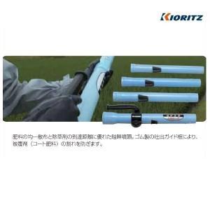共立 動散 オプション 畦畔噴頭 DMK-2 (肥料・除草剤兼用)|noukigu